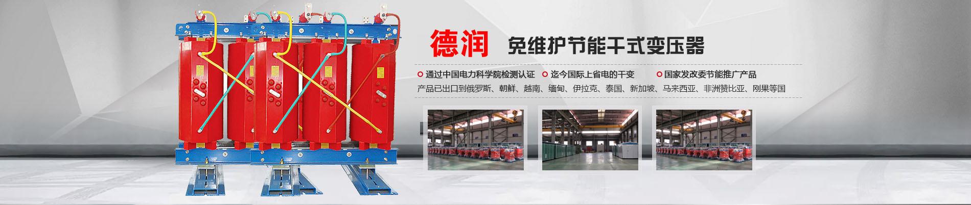 枣庄干式变压器厂家